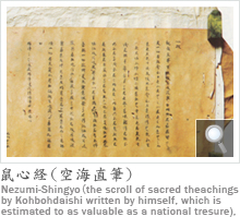 鼠心経(空海直筆)Nezumi-Shingyo (the scroll of sacred theachings by Kohbohdaishi written by himself, which is estimated to as valuable as a national tresure),